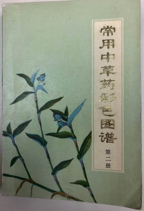 Chinese Herb book cover